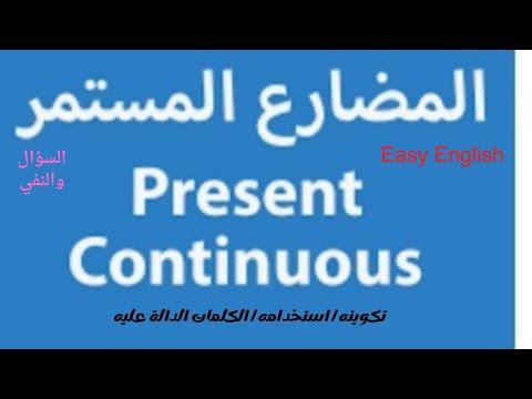 زمن المضارع التام The present perfect tense | مستر/ محمد الشريف | كورسات تأسيسية منوع  | طالب اون لاين