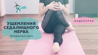 Защемление  седалищного нерва | Устраняем боль| Профилактика | S-HUBme c Лизой Андреевой
