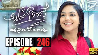 Sangeethe   Episode 246 20th January 2020