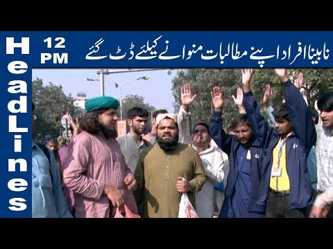 Blind Persons Refuse to End Protest|12 PM Headlines|15 November 2019 |Lahore News