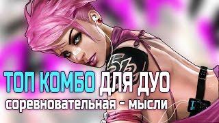 Overwatch 🔥 ТОП Комбо для ДУО?! Мысли про поднятие рейтинга