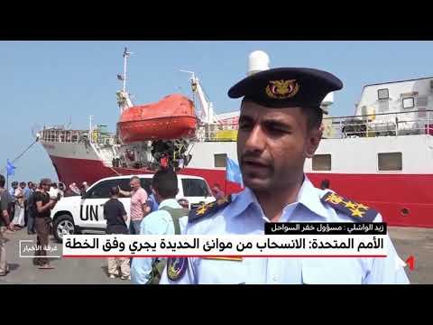 العرب اليوم - شاهد: الحوثيون يعلنون الانسحاب من موانئ الحديدة