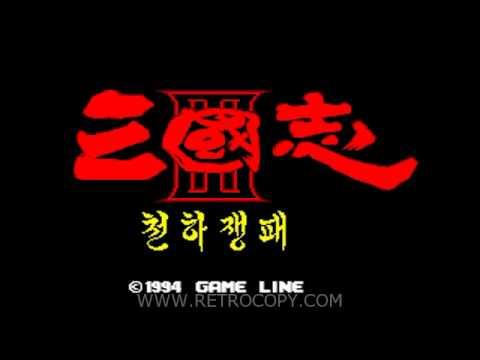 Samgukji III (Sega Master System) - RetroCopy Intro