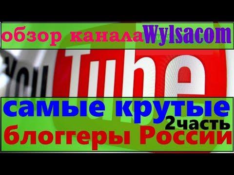 самые богатые русские ютуберы/обзор канала Wylsacom/топ блогер России/самые крутые блоггеры России 2