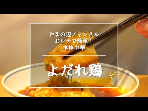 , title : '【よだれ鶏】銀座やまの辺 山野辺シェフが作る自宅でカンタン♪本格中華クッキング