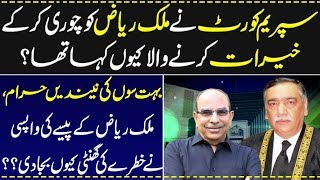 Malik Riaz's Settlement and Pakistani Media's  Silence? Details by Siddique Jan