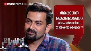ആരാധന കൊണ്ടാണോ മോഹൻലാലിനെ നായകനാക്കിയത് ? Prithviraj Sukumaran | Interview