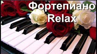 Расслабляющая музыка фортепиано часть 2 *Relax