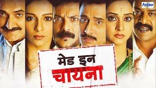 Download Video Made In China - Superhit Full Marathi Movies | Sandeep Kulkarni| Latest Full Movie 2016 MP3 3GP MP4