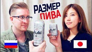 Размер пива в ЯПОНИИ и России. Отношение ЯПОНКИ японцев к алкоголю. Что пьют японцы в Японии