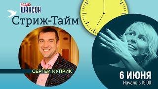Сергей Куприк в гостях у Ксении Стриж («Стриж-тайм»)