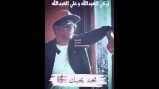 تحميل اغاني محد يحبك - تركي و علي العبدلله MP3