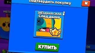 КУПИЛ ПАССИВКУ... ТЕПЕРЬ ЛЕОН 10 УРОВЕНЬ В BRAWL STARS!