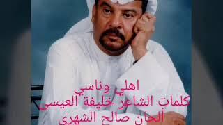 تحميل اغاني اغنية عاطفية.. أهلي و ناسي.. كلمات الشاعر خليفة العيسى غناء رجاء بلمليح MP3