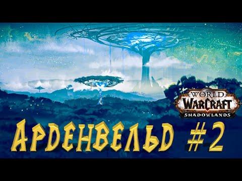 Прохождение сюжета WoW Shadowlands Арденвельд #2