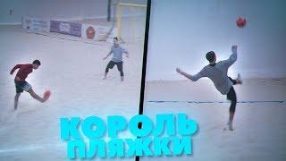 ТУРНИР АМКАЛА на ЛУЧШЕГО ИГРОКА! / играем в футбол