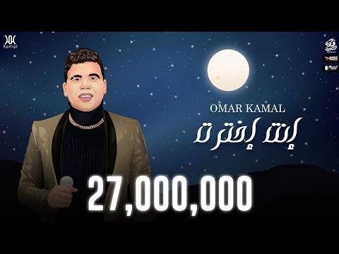 عمر كمال - أنت اخترت ( cover ) الاغنية دي كل اللي يسمعها عينه تدمع لوحدها 😢