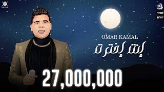 عمر كمال - أنت اخترت ( cover ) الاغنية دي كل اللي يسمعها عينه تدمع لوحدها ???? تحميل MP3