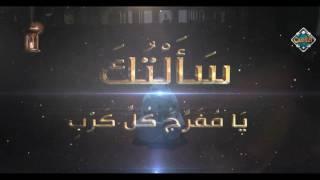 مجيب السائلين - ابتهال الشيخ النقشبندي