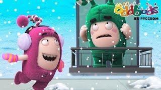 Чуддики | Зимняя Сказка | Смешные мультики для детей