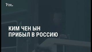 Ким Чен Ын прибыл в Россию для встречи с Владимиром Путиным / Новости