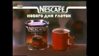 Смотреть онлайн Подборка: Реклама начала 2000-х
