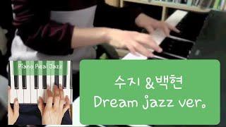 Dream (수지&백현) jazz piano version