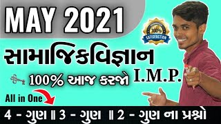 May 2021 Board Exam | Social Science I.M.P. Questions | Std 10 Gujarati Medium
