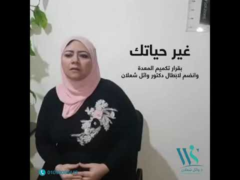انضم لابطال كتير غيروا حياتهم بقرار التخلص من السمنة مع دكتور وائل شعلان