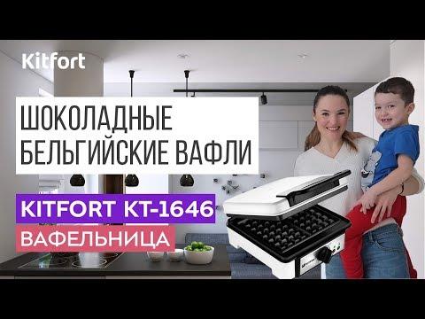 Вафельница KITFORT KT-1646