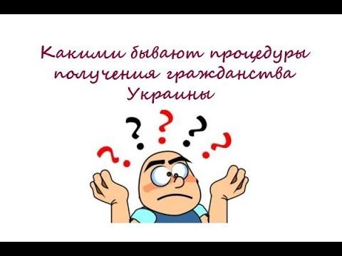 Процедура получения гражданства Украины (видео 7)