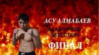 БОЛЕВОЙ НА РУКУ. АСУ АЛМАБАЕВ v/s МАРАТ КОЖАБЕРГЕНОВ(финал Alash Pride Selection 2015 год)