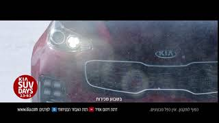 קיה ספורטאז' בימי מכירות מיוחדים KIA SUV DAYS – 2/3 – 9/3