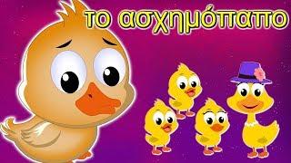 Το ασχημόπαπο από τα ελληνικά τραγούδια για παιδιά
