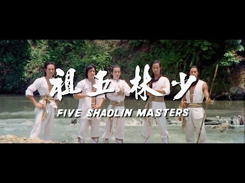 Five Shaolin Masters (1974) - 2015 Trailer