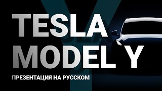 Презентация Tesla model Y на русском