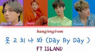 FT ISLAND - 못 고치나 봐 (Day by Day)  Lyrics [Color Coded_Han_Rom_Eng]