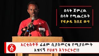 """Ethiopia: """"በሳቅ ጀምረዉ  በሳቅ የሚጨርሱት""""  የፍቃዱ ከበደ ወግ"""