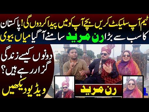 پاکستان کا سب سے بڑا زن مرید؟جاننے کے لیے ویڈیو دیکھیں