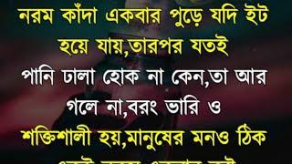 Breakup Love Motivational Quotes In Bengali   Heart Touching Video   ভালোবাসার উক্তি   Bangla Ukti