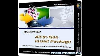 AVS4YOU  Сборник конвертеров аудио и видеофайлов  AVS4YOU   – мощный мультимедийный пакет   скачать