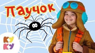 КУКУТИКИ - Паучок - Песенка мультик для детей