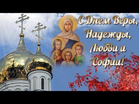 С Днем Веры, Надежды, Любви, Софьи! Красивое поздравление с Днем Ангела