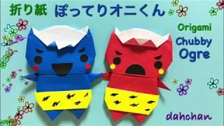 【折り紙】ぽってりオニくん☆節分☆おとぎ話☆Origami Chubby Ogre