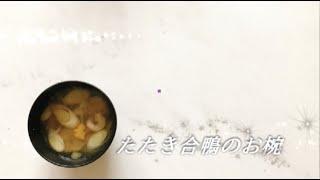 宝塚受験生のダイエットレシピ〜たたき合鴨のお椀〜のサムネイル