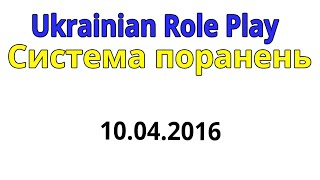 Ukrainian Role Play | Система поранень.