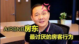 【鸟爷开讲】AIRBNB最讨厌的10个房客行为?!