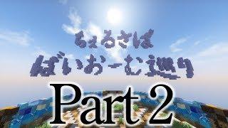 [Minecraft-Java] アスレイベント ちぇる鯖バイアス巡り 配信録画 Part2(第二レース+α)