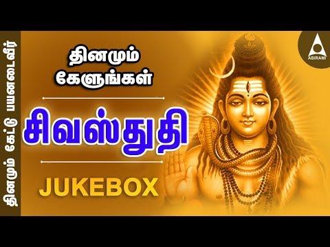 Siva Stuthi Jukebox (Sivan) - Songs Of Lord Siva - Tamil Devotional Sivan Songs