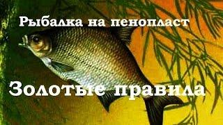Пенопласта шарики для ловля рыбы на